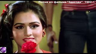 """Уи -Уи, песня из фильма """"Звезда"""" Индия 1982г. Indian film """"star"""""""