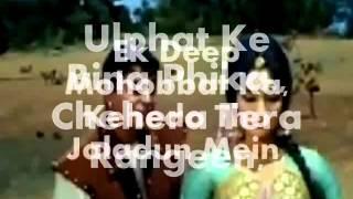 Chehere Pe Giri Zulphen-Karaoke & Lyrics-Suraj