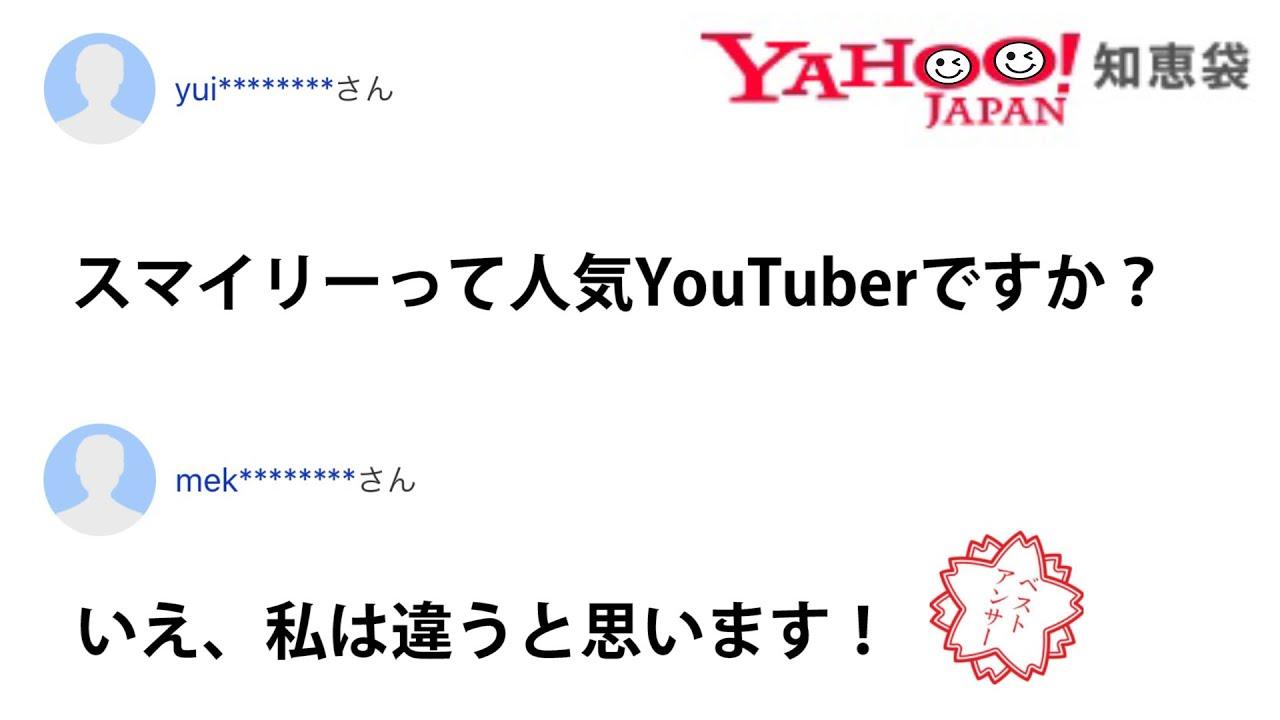 【衝撃】Yahoo!知恵袋の質問に本人が答えてみたwww【ツッコミ】【珍回答】