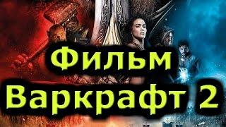 Фильм Варкрафт 2! Режиссерское возможное развитие Сюжета!