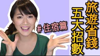 日本旅遊省錢 的5種方法?! |#住宿篇|日本人都在用的省錢絕招|MaoMaoTV