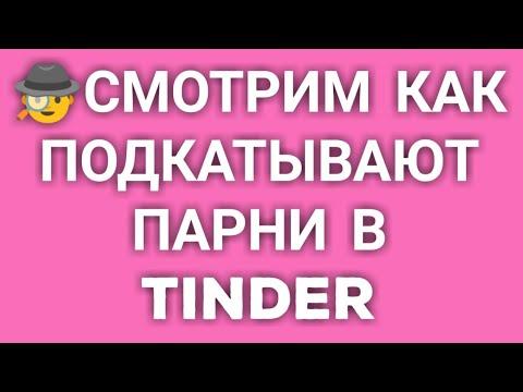 КАК ПОЗНАКОМИТЬСЯ В ТИНДЕРЕ ? Смотрим как знакомятся парни с девушками в Tinder