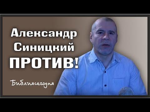 Александр Синицкий ПРОТИВ: бесы в христианах; бокс, борьба; Армия, оружие, самооборона