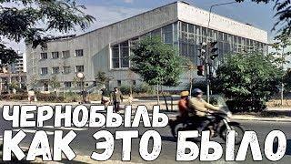 """Чернобыль нелегально №7 """"Чернобыль: как это было"""" Припять сегодня/до аварии"""