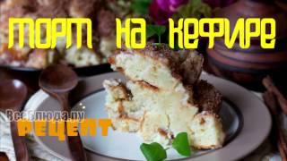 Супер БЫСТРЫЙ и ПРОСТОЙ Торт на КЕФИРЕ со сметанным кремом - пошаговый рецепт
