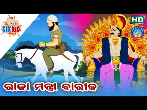 Raja Mantri Barika (ଆଈ ମା କାହାଣୀ ସିରିଜ୍) Aaima Kahani Series | Cartoon Movie by Sarthak Music