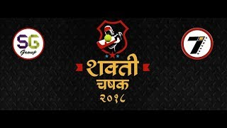 SHAKTI CHASHAK 2018 | FINAL DAY | PROFESSIONAL TEAMS