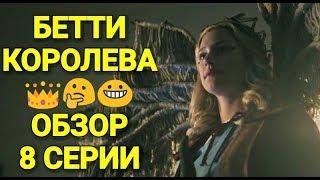 ОБЗОР 8 серии РИВЕРДЕЙЛА | Спойлеры!!!