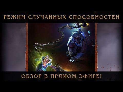 видео: Обзор ability draft - Новый Мод Случайных Способностей