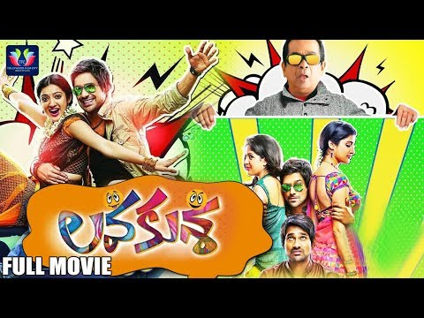 Lava Kusa Telugu Full Length Movie | Varun Sandesh | Richa Panai | Ruchi Tripati | TFC Comedy