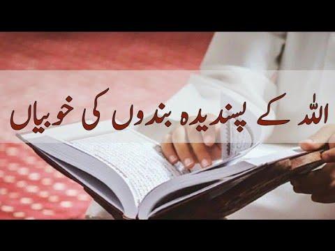 Beautiful recitation of Surah Al-Furqan with urdu translation