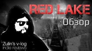 �������� ���� Red Lake - Обзор Zulin's v-log ������