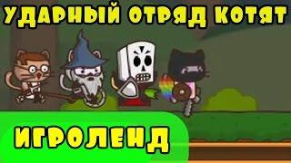 Мультик ИГРА для детей про котят - ударный отряд КОТЯТ 6 серия Игроленд