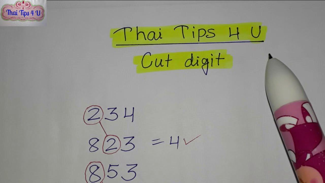 3up cut digit trick part-1(1/7/18) | Thailand Lottery 3up sure cut digit trick | nonmiss cut formula