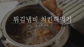 [ENG]집순이VLOG│튀김냄비 감자튀김, 치킨 해먹기