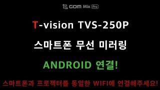 T-vision TVS-250P 미니빔프로젝트 스마트폰…