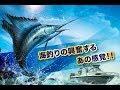【新作】フィッシングヒーローネオ(FishingHero NEO)面白い携帯スマホゲームアプリ