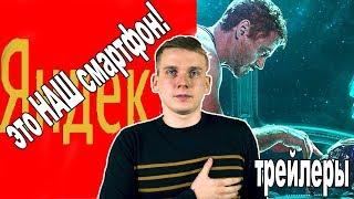 ТРЕЙЛЕРЫ, ЯНДЕКС ТЕЛЕФОН, CS:GO - бесплатная?