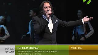 Смотреть видео Проект «Ямал: вторая волна освоения» представили в Москве онлайн