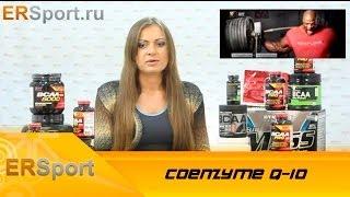 coenzyme q10 Спортивное питание (ERSport.ru)