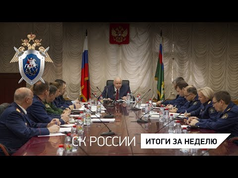 СК России: итоги за неделю 25.10.2019