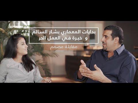 مقابلة المعماري بشار السالم