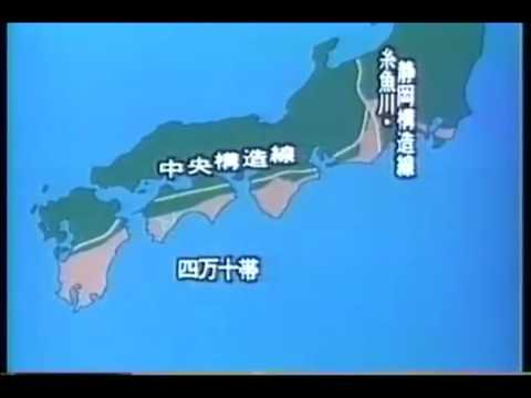 The Birth Of The Japanese Archipelago 1/3 ...