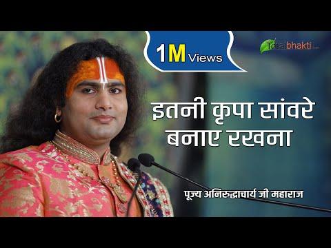 Shri Aniruddh Acharya Ji    Bhajan    Itni Kripa Sanvrey Banae    इतनी कृपा सांवरे बनाए