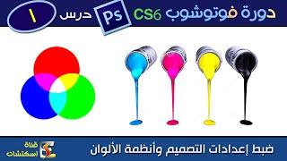 أنظمة الألوان color modes| فوتوشوب Photoshop cc & cs6 - درس (1)
