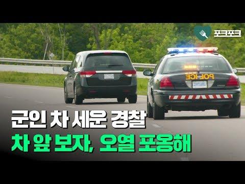 군인 차 멈춰 세운 경찰. 그러나 '차 앞'을 보자, 갑자기 포옹한 까닭