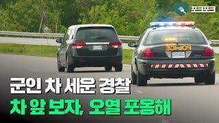 참전용사 차 멈춰 세운 경찰.