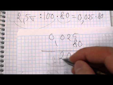 Задача №1644. Математика 5 класс Виленкин.