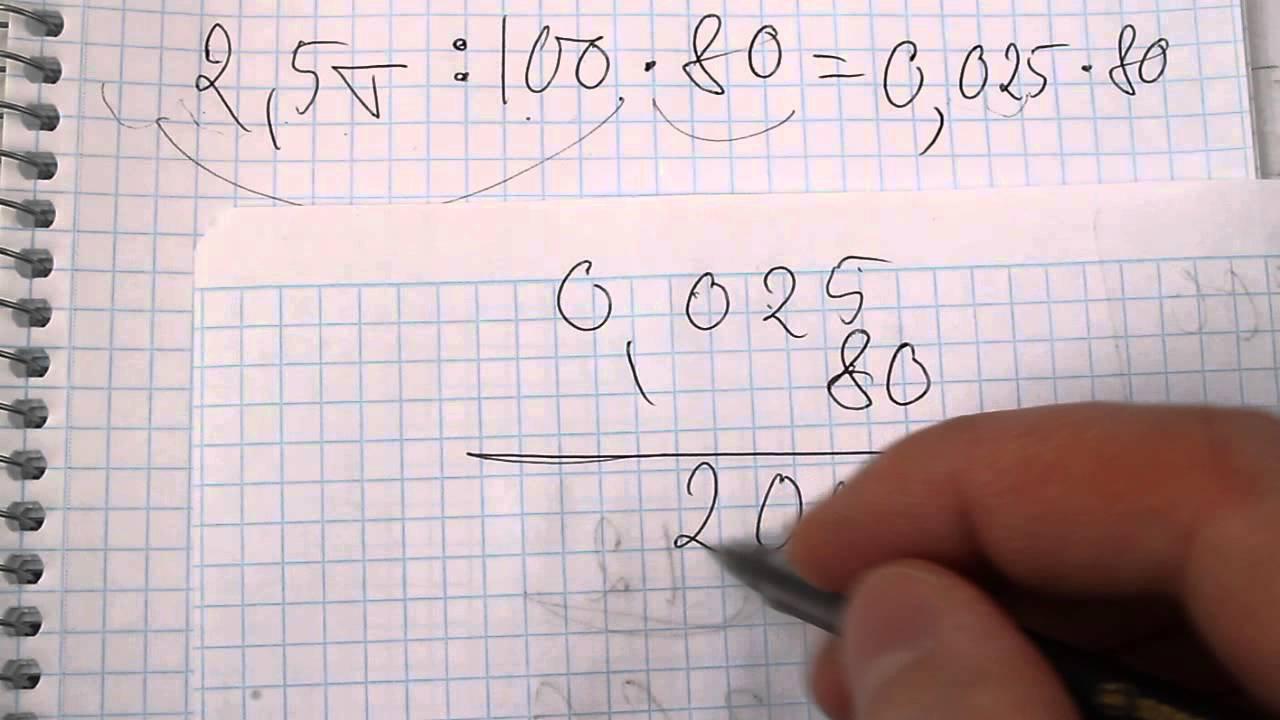 гдз по математике 5 класс андрей андреевич видео