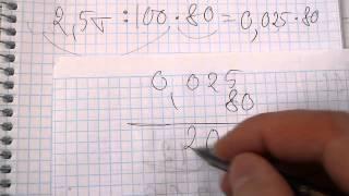 Скачать Задача 1607 Математика 5 класс Виленкин