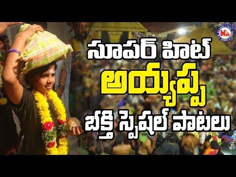 మిమ్మల్ని-మళ్లీ-మళ్లీ-వినే-అయ్యప్ప-భక్తి-పాటలు-|ayyappa-devotional-video-song-telugu