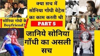 Sonia Gandhi Biography in Hindi | सोनिया गांधी इतिहास |Nehru Khandan Ki History Part 5 |Kaam ki baat