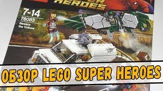 Человек-Паук: Возвращение Домой - Берегись Стервятника [76083] от LEGO