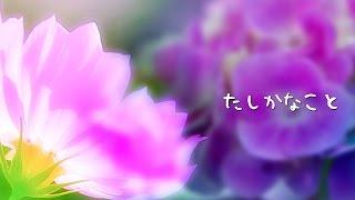 小田さまの代表曲のひとつ「たしかなこと」のインストゥルメンタルです...