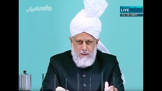 (Bengali) Friday Sermon 10.12.2010 (Part-1) Muharram and status of Hadhrat Hussein(ra)