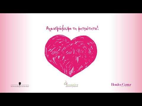 Αγκαλιάζουμε τη Μητρότητα! Η Henkel Hellas και τα Hondos Center ενισχύουν την ΑμΚΕ Φαιναρέτη