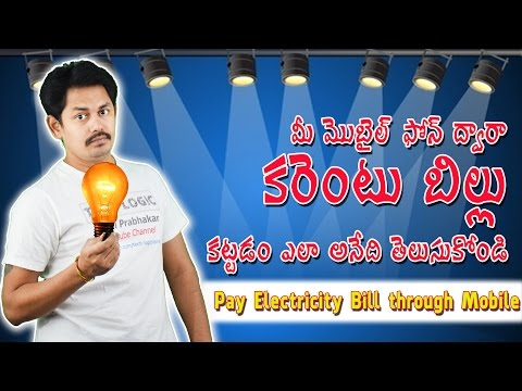 How To Pay Electricity Bill through Mobile Phone || Billdesk  || Telugu || Tech-Logic
