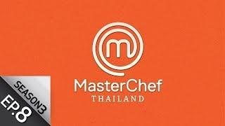 full-episode-masterchef-thailand-มาสเตอร์เชฟประเทศไทย-season-3-ep-8