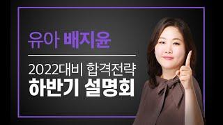 [유아 배지윤] 22학…