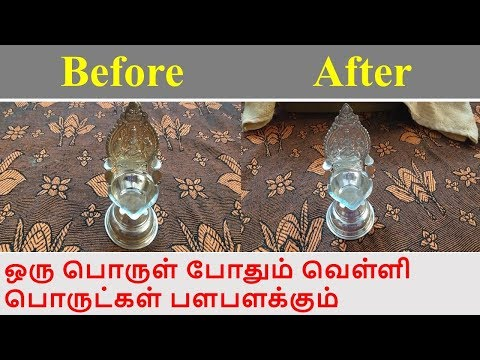 How to Clean / Polish Silver Pooja items at home | ஒரு பொருள் போதும் வெள்ளி பொருட்கள் பளபளக்கும்