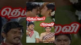 Deivapiravi (1985) Tamil Movie