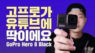 유튜브 촬영용 카메라 고프로 고민 되죠? GoPro H…