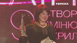Відбулася третя щорічна церемонія нагородження «Жінка України» | Зірковий шлях