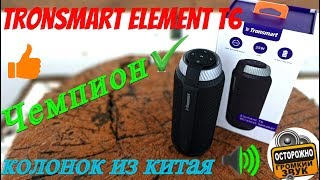 Tronsmart Element T6! Лютая Bluetooth колонка из Китая!)