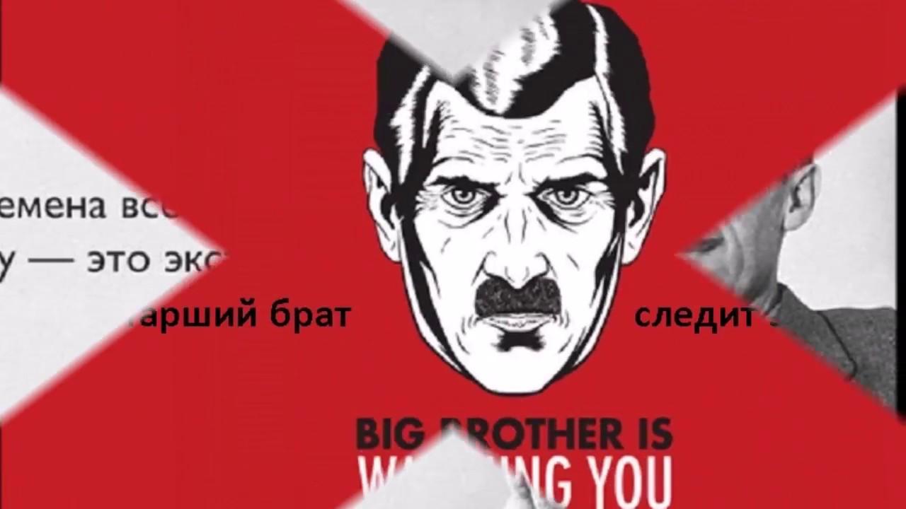 """'Старший брат — следит за тобой!"""" — Джордж Оруэлл («1984 ...  Старший Брат 1984"""
