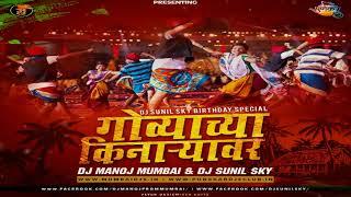 Govyachya Kinaryav 👫😘 | DJ Manoj | Mumbai DJ Sunil Sky UT |